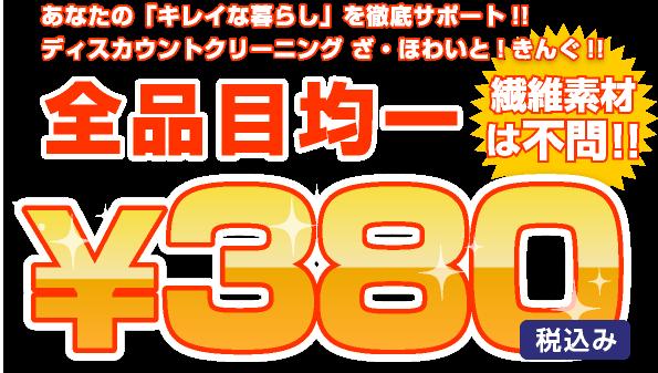 繊維素材は不問!!380円均一クリーニング!!岡山のクリーニング店 ざ・ほわいと!きんぐ!!
