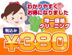 350円均一料金クリーニング