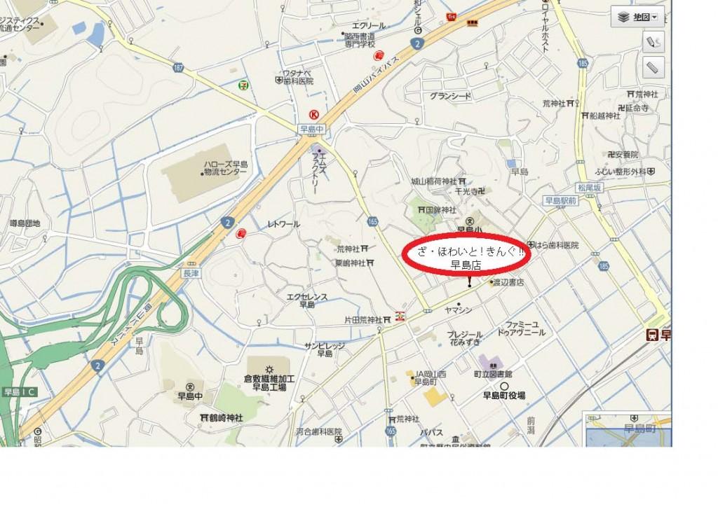 早島店拡大-2