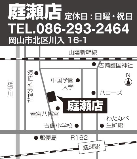 庭瀬店地図