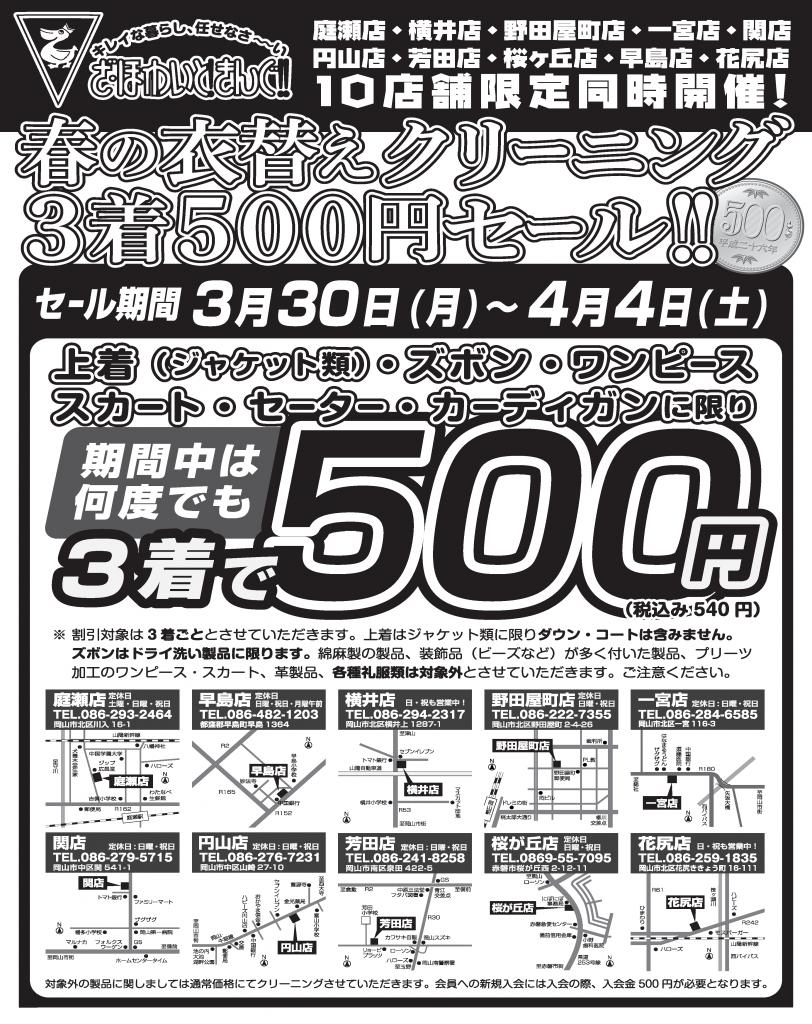 2015春の衣替え_庭瀬2_v8 [更新済み]