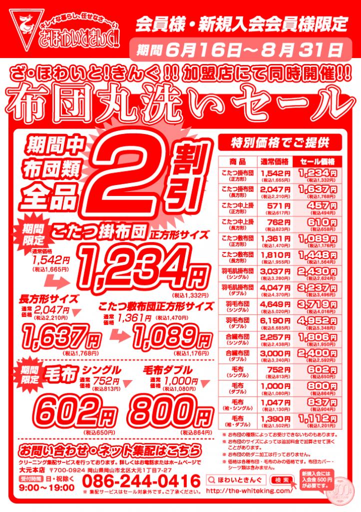 2014布団セール2割引2_カンプ