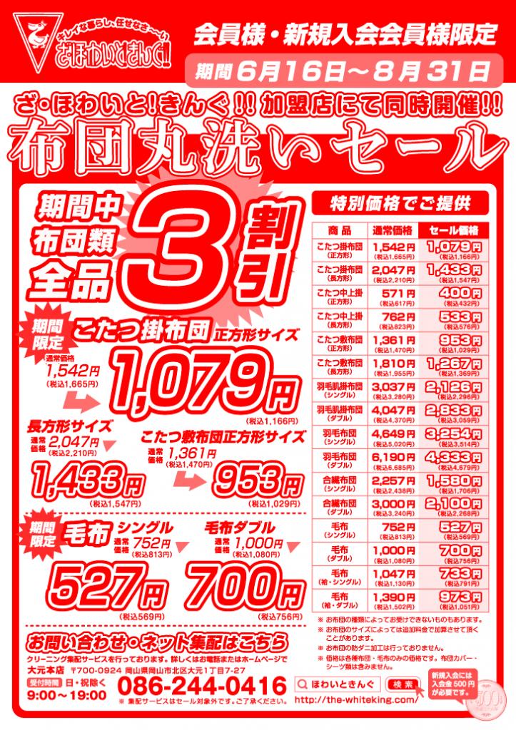 2014布団セール3割4_カンプ