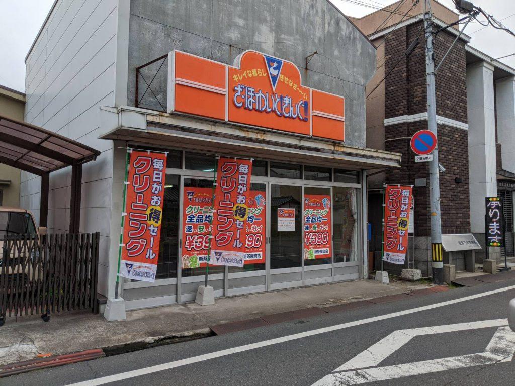 390円均一店!新茶屋町店オープンのお知らせ